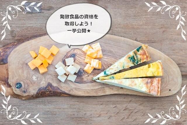 発酵食品の資格の種類は?おすすめ度・人気度別まとめ!